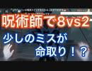 【第五人格 Identity V】呪術師で8vs2、少しのミスが命取り!?