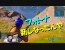 関西弁の初心者がチャプター2になったのを理解した動画【顔出しフォートナイト実況】#24