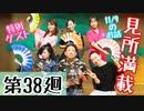 【四妖演舞】能舞台から四妖の宴〜第三十八廻〜【ラジオ企画】