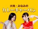 大地・みなみのカレーチャーハン 2019.10.19放送分