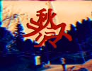 【結月ゆかり】秋ニヲリマス。【弐】