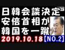 【海外の反応】日韓会談が24日で調整中、安倍首相「日本から譲歩することは一切ない!」と韓国を一蹴。徴用工裁判の第2ラウンドが…
