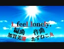 【田舎のカガミンプロジェクト】I feel lonely.