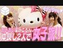 【会員限定】10/17HiBiKi StYleオフショット☪佐々木未来&相羽あいな☪