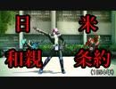 【MMD仮面ライダー】魔王が踊って教えるペリー来航