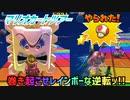 【実況】マリオカートツアー~巻き起こせレインボーな逆転ッ!!~