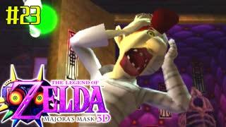 ゼルダの伝説 ムジュラの仮面3Dを初めてやると凄い その23