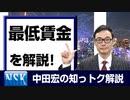 """【知っトク解説】今回は"""" 最低賃金"""""""