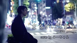 まちがいさがし/菅田将暉(Guitar Arrange)歌ってみたver.みーちゃん