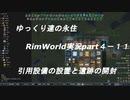 ゆっくり達の永住RimWorld実況part4-11 遺跡の開封