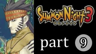 【サモンナイト3】獣王を宿し者 part9