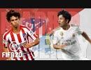 【FIFA20】久保建英で世界最高を目指す!! #7