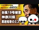 【ニコニコチャンネル会員様リクエスト】台風19号での黒岩知事の陸自給水拒否問題