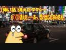 【怖い話】消えたタクシー彡(゚)(゚)「消えた……あっ、思い出したあの名札」