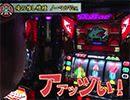 スロじぇくとC #74【無料サンプル】
