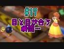 【ゆっくり実況】姫様とスーパーマリオパーティ ♯17