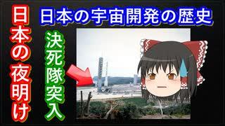 【ゆっくり解説】日本の宇宙開発の歴史11