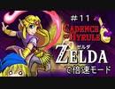 【ケイデンスオフハイラル】ゼルダ姫はハイラルを倍速で刻みたい その11