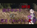 【Apex Legends】結月ゆかりの気まくれバトロワ丼【8杯目】