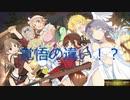 【閃乱カグラEV】少女たちの8日間の戦い!閃乱カグラESTIVAL VERSUS実況プレイpart8