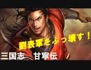 【三国志13PK】三国志 甘寧伝2【劉表軍をぶっ壊す!】