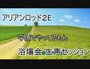 【アリアンロッド】浴場会セッション「THE DAY TO FOLLOW」1-1
