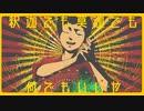 デカダンサー / 初音ミク - アオワイファイ