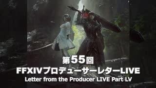 FF14 第55回プロデューサーレターLIVE 1/8