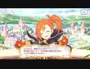 【プリンセスコネクト!Re:Dive】キャラクターストーリー ミソギ Part.03