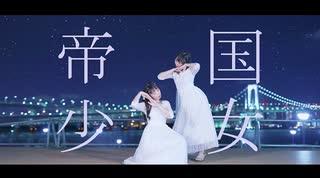 【わたりりあ】帝国少女【踊ってみた】