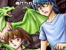 龍獣狼変身(TF/獣化)電子コミック『ビースト・コード』