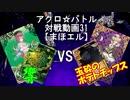 【アクロ☆バトル】まほエル 魔法決闘第31回【対戦動画】