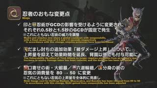 FF14 第55回プロデューサーレターLIVE 2/8