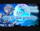1/6 -out of the gravity-【音街ウナ】ボーカロイドVtuberが歌ってみた
