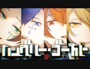 【ニコカラ】ハングリー・ゴースト《浦島坂田船》(Vocalカット)±0