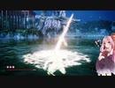 【VOICEROID実況】上位者琴葉茜のパーフェクト初見実況 第参拾伍話【隻狼】