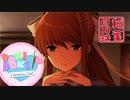 ◆ドキドキ文芸部 実況プレイ◆part25