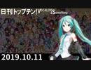 日刊トップテン!VOCALOID&something【日刊ぼかさん2019.10.11】