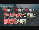 【討論】クールジャパンの空虚と日本文化の現在[桜R1/10/19]