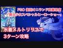 【FGO】復刻オニランド 高難易度 「護法少女スペシャルヒーローショー」水着メルトリリス軸 3ターン攻略