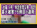『「特定非常災害」指定! 台風19号 甚大被害で6例目の適用』についてetc【日記的動画(2019年10月18日分)】[ 201/365 ]