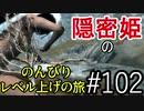 【字幕】スカイリム 隠密姫の のんびりレベル上げの旅 Part102