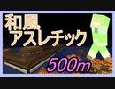 【雪屋敷肆番】直線!和風アスレ 500mに挑戦!【アスレチックマイクラ】