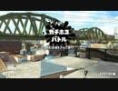 【元XP2600】リハビリトゥーン!29日目【逆転しましょうか】