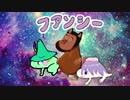 フォレスト☆ファンシー 第三話「愛のバベル」