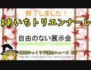 #あいちトリエンナーレ 自由のない展示会【週刊ゆっくり平護会ニュース#23-3】