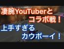 【第五人格 Identity V】凄腕YouTuberとコラボ戦!上手すぎるカウボーイ!