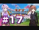 【2D版】ゆかり&ささらのドラゴンクエスト11S 過ぎ去りし時を求めて【Part17】