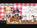 鷹宮リオンママと子供悪魔まとめ【にじさんじ料理対決】