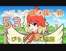 【ぴちゅーん幻想郷】53・ニワタリ様の探し物【東方アニメ】